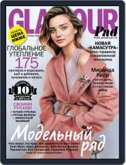 Glamour Russia (Digital) Subscription October 13th, 2014 Issue