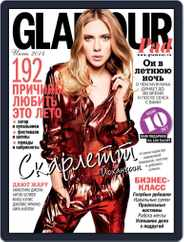 Glamour Russia (Digital) Subscription May 13th, 2014 Issue
