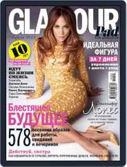 Glamour Russia (Digital) Subscription March 10th, 2014 Issue