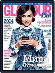 Glamour Russia (Digital) Subscription November 18th, 2013 Issue