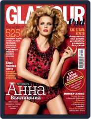 Glamour Russia (Digital) Subscription August 20th, 2013 Issue
