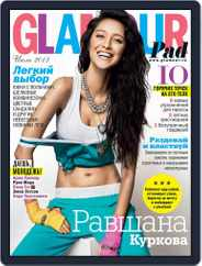 Glamour Russia (Digital) Subscription June 24th, 2013 Issue