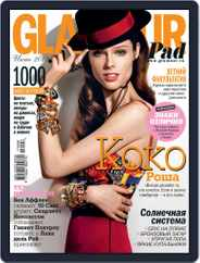 Glamour Russia (Digital) Subscription June 1st, 2013 Issue