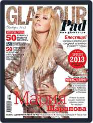Glamour Russia (Digital) Subscription January 1st, 2013 Issue