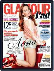 Glamour Russia (Digital) Subscription July 23rd, 2012 Issue