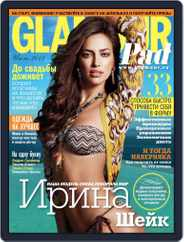 Glamour Russia (Digital) Subscription June 18th, 2012 Issue