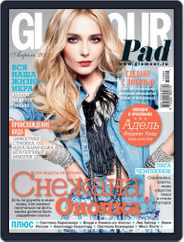 Glamour Russia (Digital) Subscription March 19th, 2012 Issue