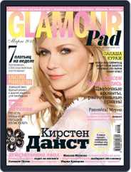 Glamour Russia (Digital) Subscription February 20th, 2012 Issue