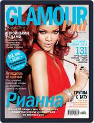 Glamour Russia (Digital) Subscription December 19th, 2011 Issue