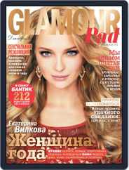 Glamour Russia (Digital) Subscription November 21st, 2011 Issue