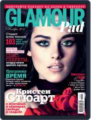 Glamour Russia (Digital) Subscription November 1st, 2011 Issue