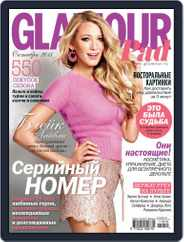 Glamour Russia (Digital) Subscription October 1st, 2011 Issue