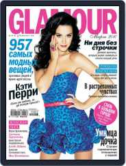 Glamour Russia (Digital) Subscription March 1st, 2010 Issue