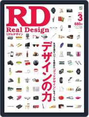 Real Design Rd リアルデザイン (Digital) Subscription January 24th, 2012 Issue