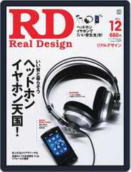 Real Design Rd リアルデザイン (Digital) Subscription November 2nd, 2011 Issue