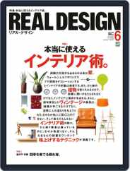 Real Design Rd リアルデザイン (Digital) Subscription April 27th, 2011 Issue