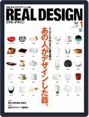 Real Design Rd リアルデザイン (Digital) Subscription December 3rd, 2010 Issue