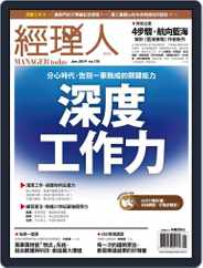 Manager Today 經理人 (Digital) Subscription December 30th, 2018 Issue