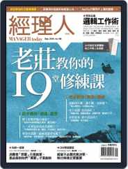 Manager Today 經理人 (Digital) Subscription August 31st, 2018 Issue