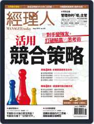 Manager Today 經理人 (Digital) Subscription August 1st, 2018 Issue