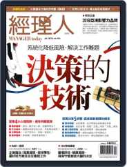 Manager Today 經理人 (Digital) Subscription July 1st, 2018 Issue