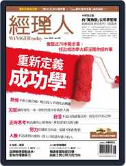 Manager Today 經理人 (Digital) Subscription May 30th, 2018 Issue