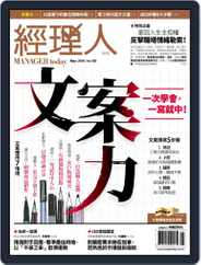 Manager Today 經理人 (Digital) Subscription May 2nd, 2018 Issue