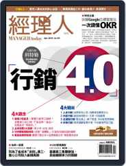 Manager Today 經理人 (Digital) Subscription April 1st, 2018 Issue