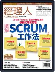 Manager Today 經理人 (Digital) Subscription March 1st, 2018 Issue