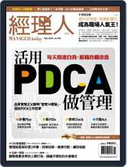 Manager Today 經理人 (Digital) Subscription February 1st, 2018 Issue