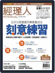 Manager Today 經理人 (Digital) Subscription January 1st, 2018 Issue