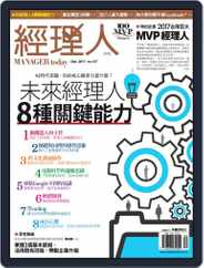 Manager Today 經理人 (Digital) Subscription December 1st, 2017 Issue