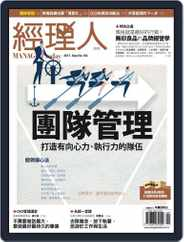 Manager Today 經理人 (Digital) Subscription September 1st, 2017 Issue