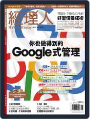 Manager Today 經理人 (Digital) Subscription June 1st, 2017 Issue