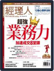 Manager Today 經理人 (Digital) Subscription May 1st, 2017 Issue