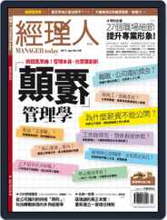 Manager Today 經理人 (Digital) Subscription April 1st, 2017 Issue