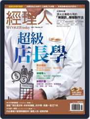 Manager Today 經理人 (Digital) Subscription February 1st, 2017 Issue