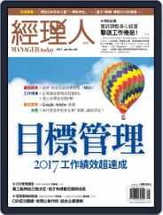 Manager Today 經理人 (Digital) Subscription January 1st, 2017 Issue