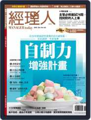 Manager Today 經理人 (Digital) Subscription October 3rd, 2016 Issue