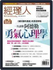 Manager Today 經理人 (Digital) Subscription September 1st, 2016 Issue