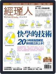 Manager Today 經理人 (Digital) Subscription June 2nd, 2016 Issue