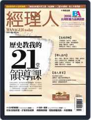 Manager Today 經理人 (Digital) Subscription April 26th, 2016 Issue