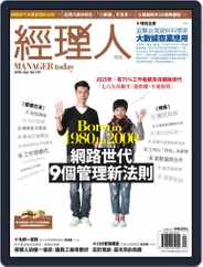 Manager Today 經理人 (Digital) Subscription March 29th, 2016 Issue