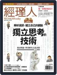 Manager Today 經理人 (Digital) Subscription March 1st, 2016 Issue