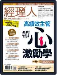 Manager Today 經理人 (Digital) Subscription January 31st, 2016 Issue