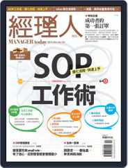 Manager Today 經理人 (Digital) Subscription November 1st, 2015 Issue
