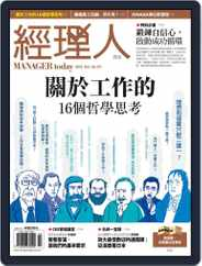 Manager Today 經理人 (Digital) Subscription October 1st, 2015 Issue