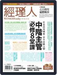 Manager Today 經理人 (Digital) Subscription September 1st, 2015 Issue