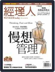 Manager Today 經理人 (Digital) Subscription July 1st, 2015 Issue