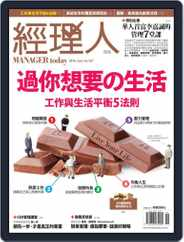 Manager Today 經理人 (Digital) Subscription June 1st, 2015 Issue